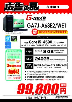 GA7J-A63E2_WE1.pdf.jpg