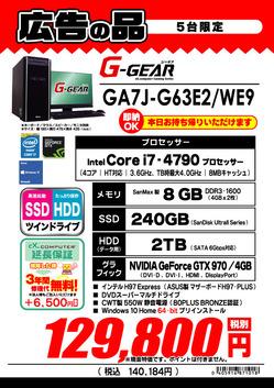 GA7J-G63E2_WE9.jpg