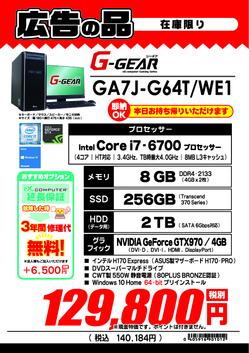 GA7J-G64T_WE1.jpg