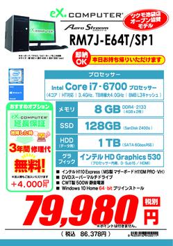 RM7J-E64T_SP1.jpg