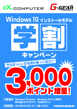 Win_学割キャンペーンBTO.jpg