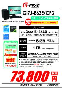 にリファGI7J-B63E_CP320160305 [更新済み].jpg