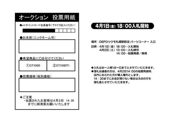 オークション横応募用紙付き.jpg