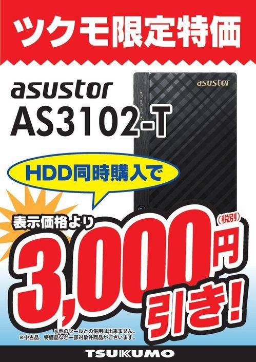 20160303_asustor_as3102t.jpg