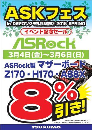 20160304_askfes_asrock_mb.jpg
