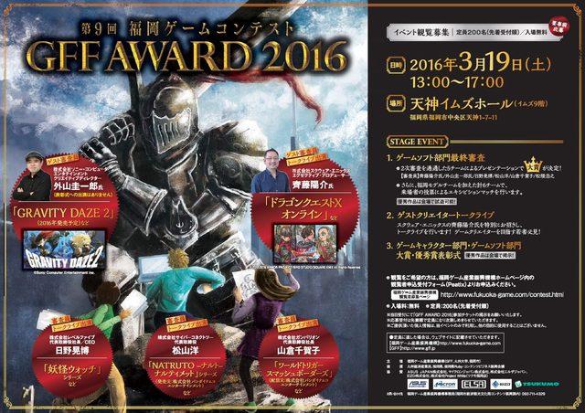 20160319_gff_award2016_kanran.jpg