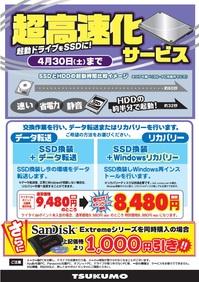 201603_ChoKosokuka.jpg