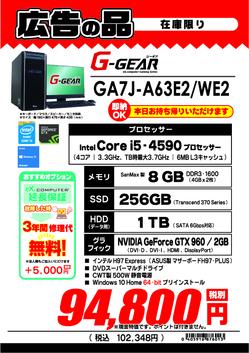 GA7J-A63E2_WE2.jpg