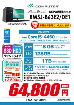 RM5J-B63E2_DE1.jpg