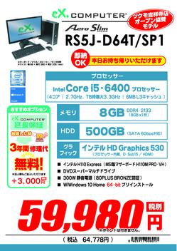 RS5J-D64T_SP1.jpg
