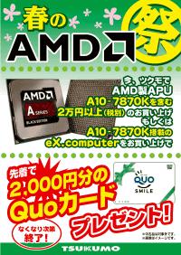 AMD_matsuri_s.png