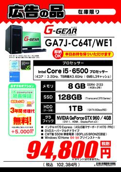 GA7J-C64T_WE1.pdf.jpg