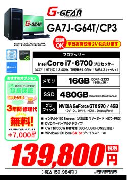 GA7J-G64T_CP3.jpg