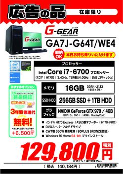 GA7J-G64T_WE4.jpg