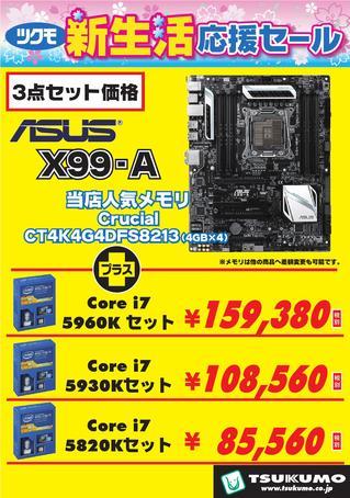 LGA2011_3点セット_X99-A_000001.jpg