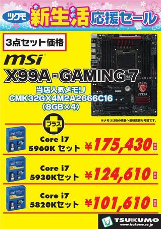 LGA2011_3点セット_X99A-GAMING_7_000001.jpg