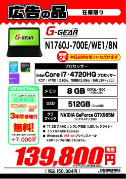N1760J-700E_WE1_8N.jpg