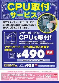 201604_CPUtoritsuke-s.jpg