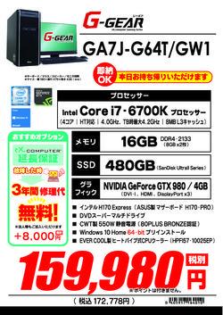 GA7J-G64T_GW1-2.jpg