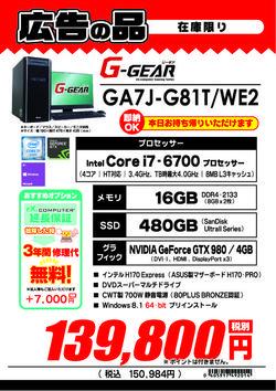 GA7J-G81T_WE2.jpg