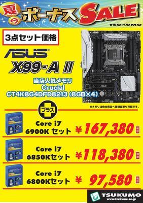 LGA2011_3点セット_X99-A_Ⅱ_000001.jpg