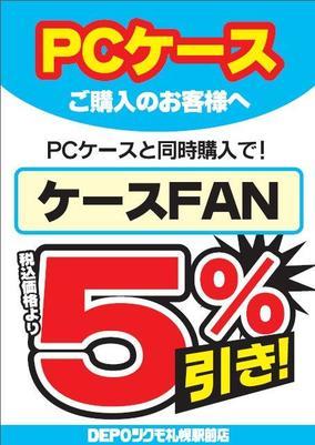 20140919_case_douji_fan.jpg