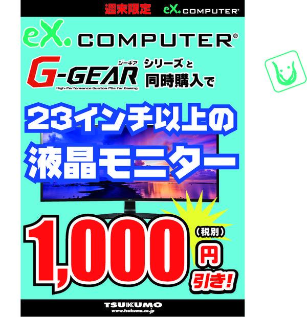 eXモニタ同時1000引き.jpg