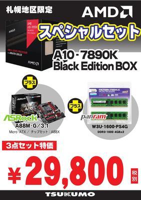 AMDスペシャルセット-3_000001.jpg