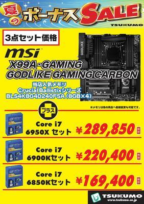 LGA2011_3点セット_X99A-GODLIKEGAMING_000001.jpg