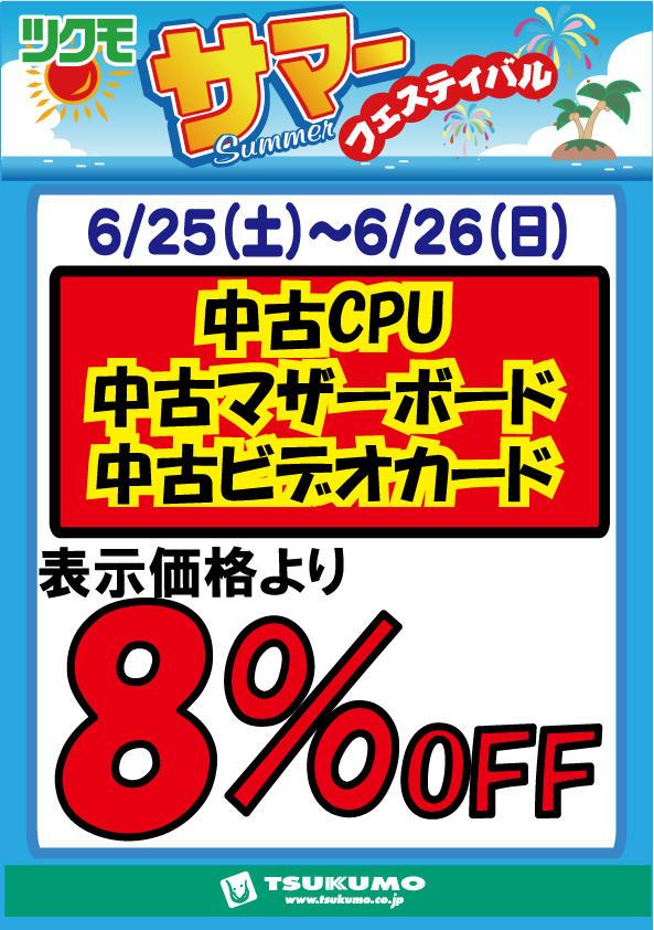 中古8%(CPUMBVGA).jpg