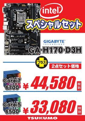 Corei7_5_GA-H170-D3H_000001.jpg