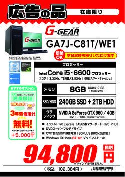 GA7J-C81T_WE1.jpg