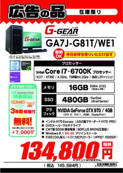 GA7J-G81T_WE1.jpg