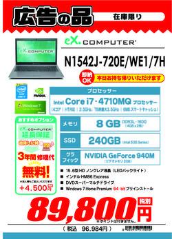 N1542J-720E_WE1_7H.jpg