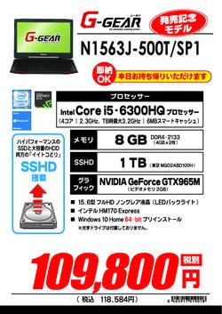 N1563J-500T_SP1.jpg