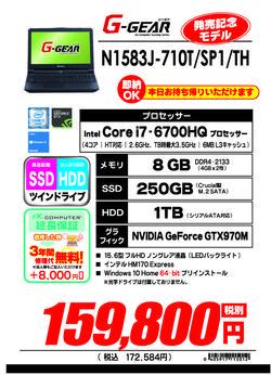 N1583J-710T_SP1_TH.jpg