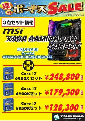 LGA2011_3点セット_X99A-GAMING-PRO-CARBON_000001.jpg