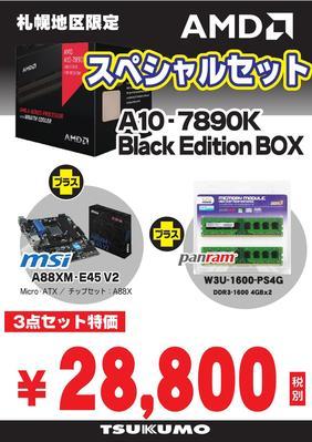 AMDスペシャルセット-4_000001.jpg