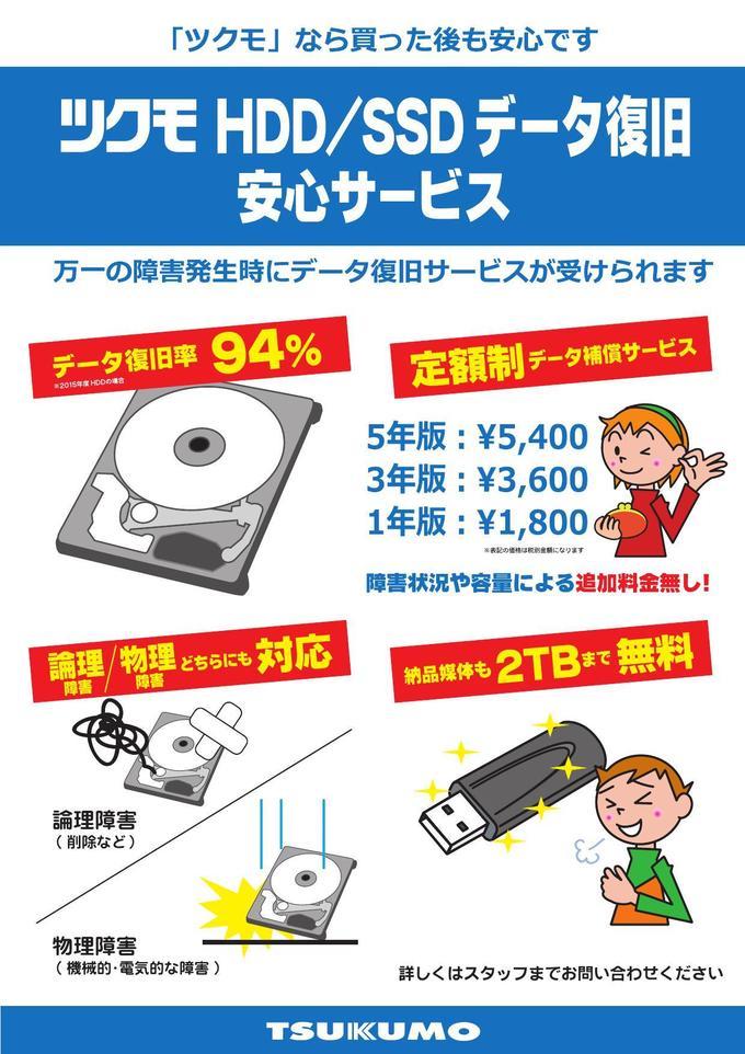 データ復旧安心サービス_000001.jpg