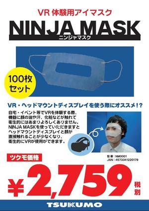 20160707_vr_ninja_mask.jpg