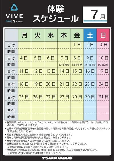 20160707_vr_schedule1.jpg