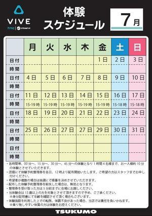 20160711_vr_taiken_schedule.jpg