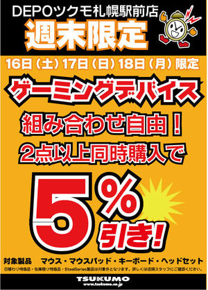20160716_gaming_device_set_nebiki.jpg