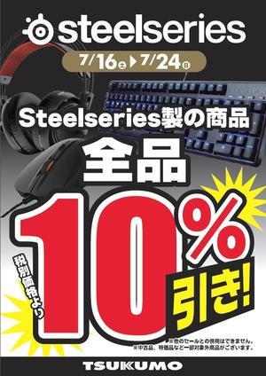 20160716_steel_sale.jpg