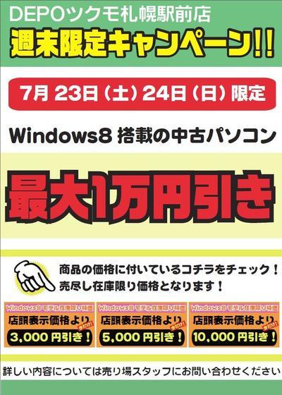20160723_used_pc_win8.jpg