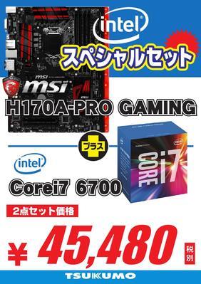 MSI_0629_Corei7_6700_SP2点セット_000001.jpg