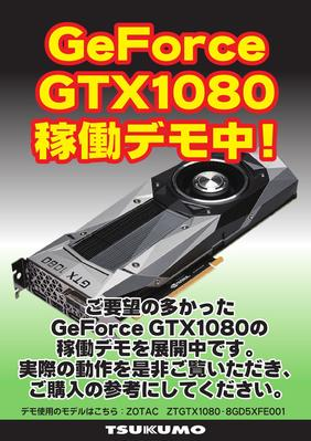 GTX1080 デモ-2_000001.jpg