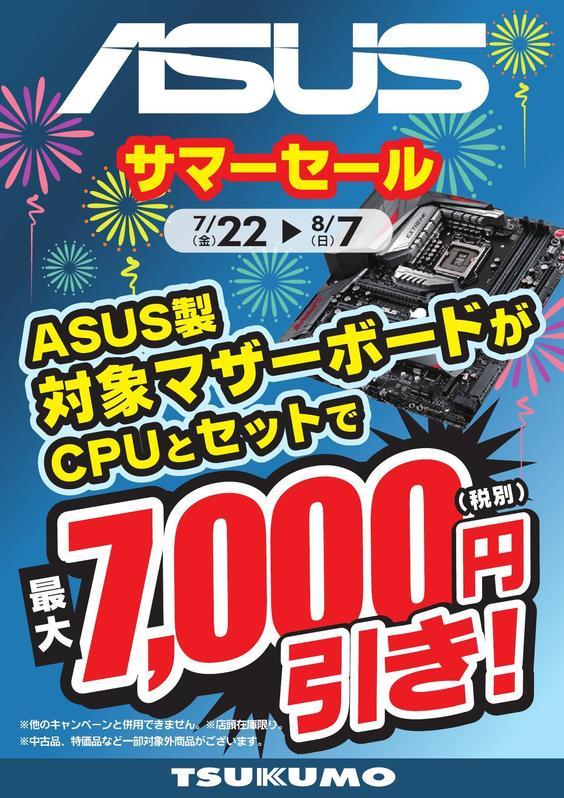 ASUS マザー 7000円引_000001.jpg
