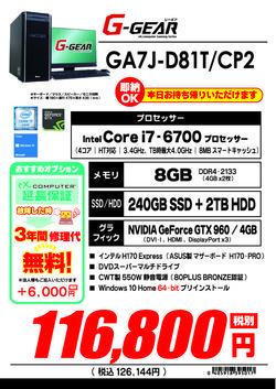 GA7J-D81T_CP2.jpg