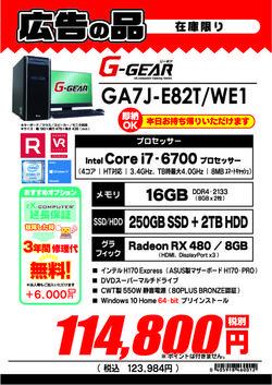 GA7J-E82T_WE1.jpg
